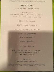 ピアノDUOコンサート01