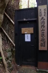 2014京都紅葉狩り07