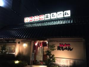 2016新潟温泉めぐり(新津、月岡、五頭)14