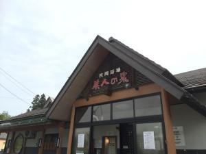 2016新潟温泉めぐり(新津、月岡、五頭)07