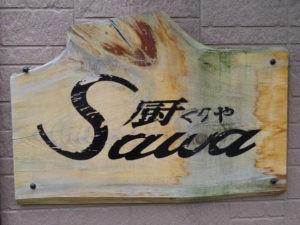 厨SAWAのアメリカンソースオムライス(孤独のグルメ聖地巡礼)04