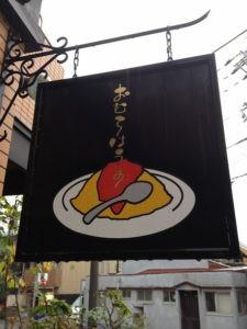 2012京都旅行初日10