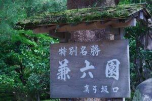 2012金沢旅行03