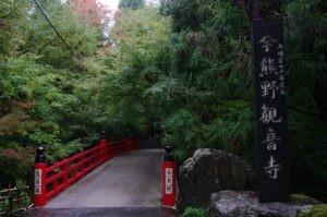 2012京都旅行初日16