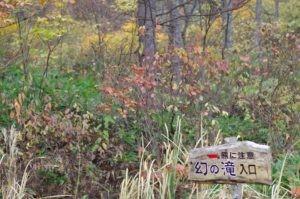 2011会津磐梯鶴ケ城塔のへつり04