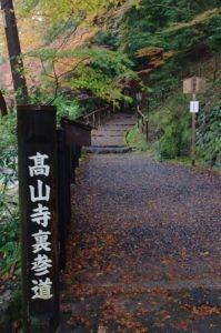 2012京都旅行二日目01