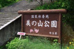 2016美の山公園と白寿の湯01