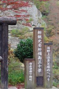 2011会津磐梯鶴ケ城塔のへつり10