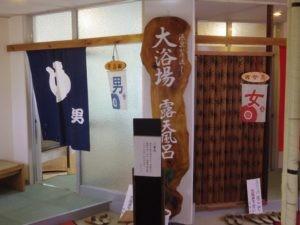 2016新甲子温泉、木賊温泉07