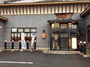 亀喜寿司01